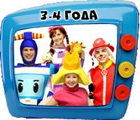Программы для детей 3 - 4 года.