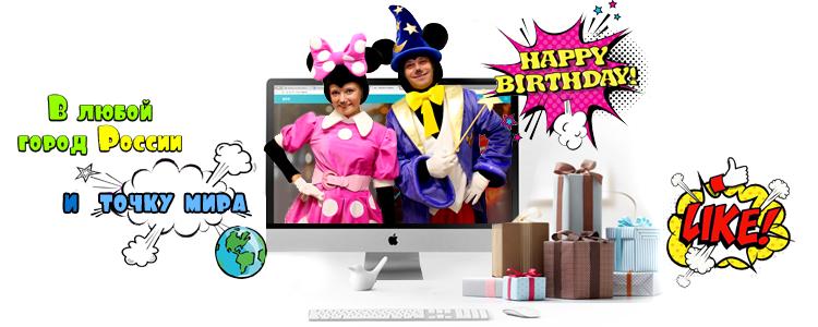 Аниматоры онлайн поздравление на праздник, день рождения ребенка